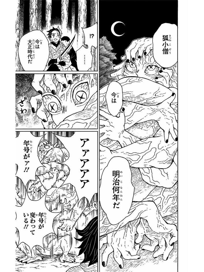 鬼滅の刃 名言 年号がァ!!年号が変わっている!!