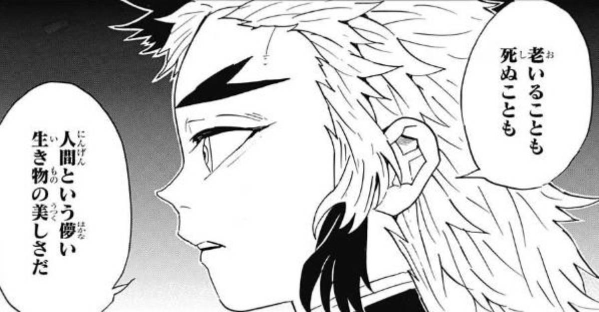 煉獄杏寿郎 名言 老いることも死ぬことも人間という儚い生き物の美しさだ