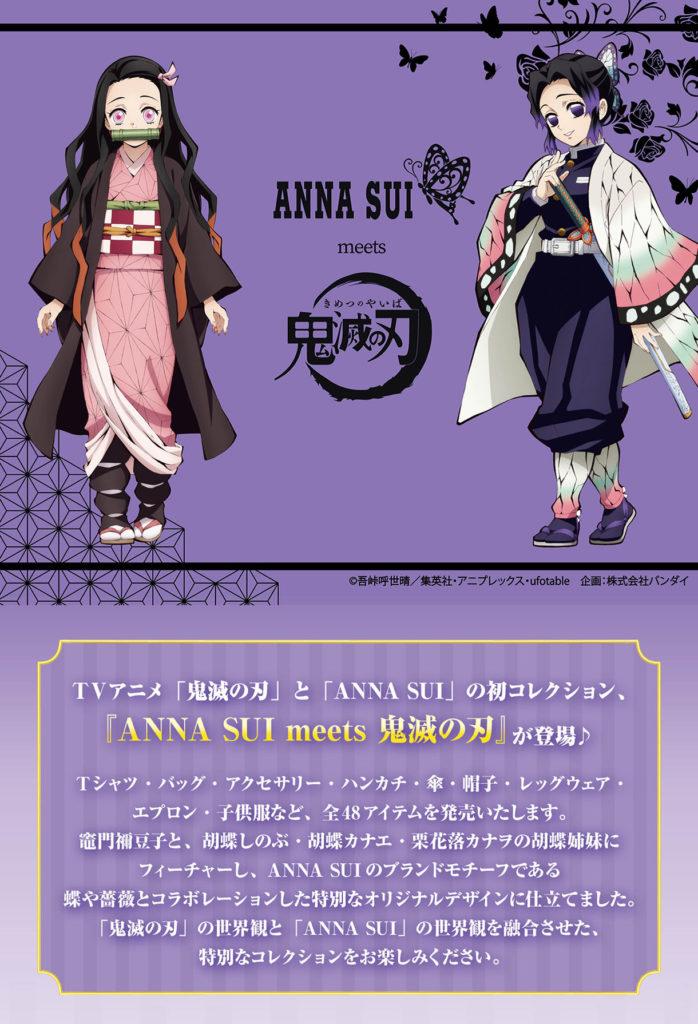 『鬼滅の刃』と『ANNA SUI』の初コレクション登場!禰豆子と胡蝶姉妹をイメージした、蝶や薔薇モチーフのバッグやアクセサリーなど全48アイテム