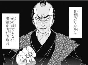【鬼滅の刃】人気キャラクターランキング 38位 半天狗を裁いた奉行