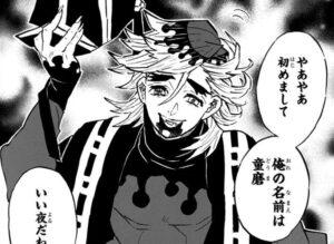 【鬼滅の刃】人気キャラクターランキング 18位 童磨